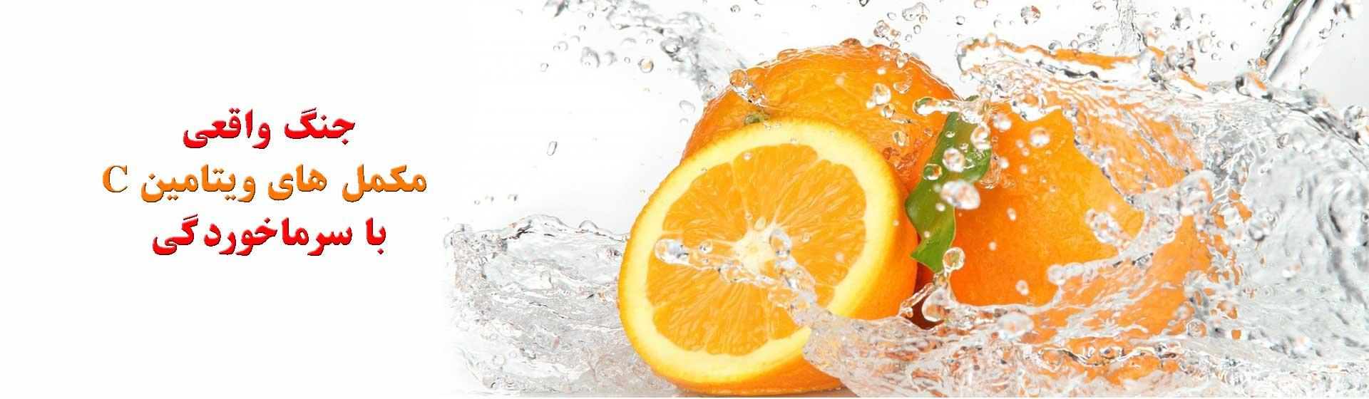 ویتامین-ث-و-سرماخوردگی