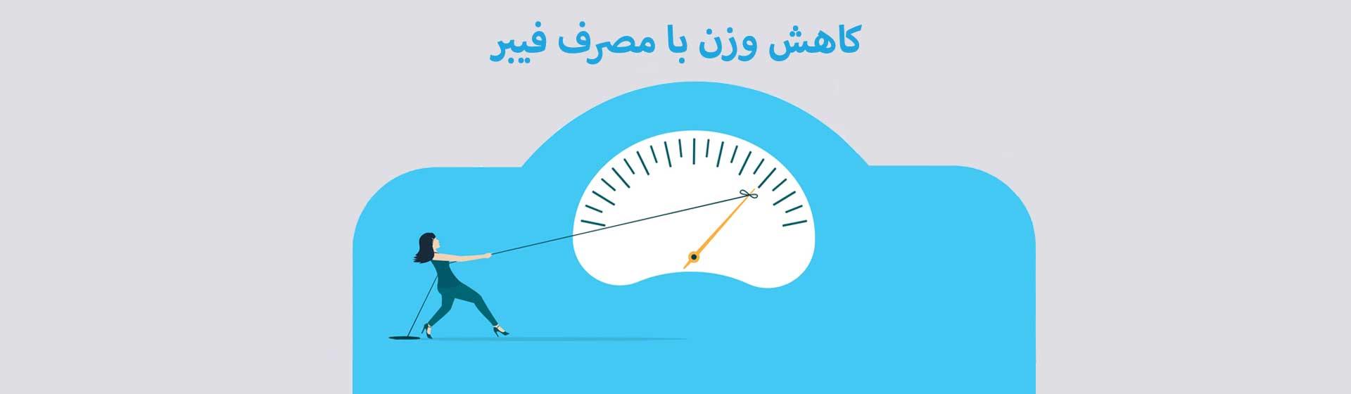 کاهش وزن با مصرف فیبر