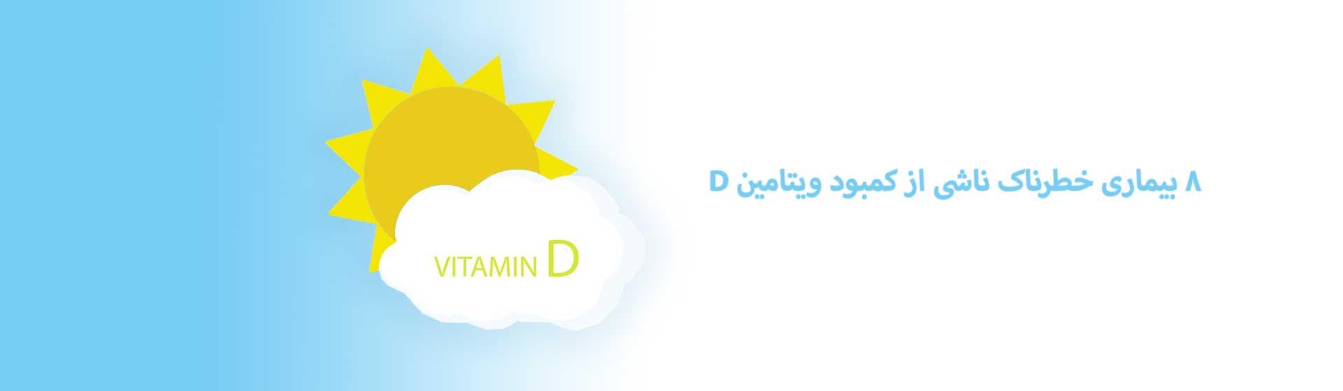 کمبود ویتامین دی